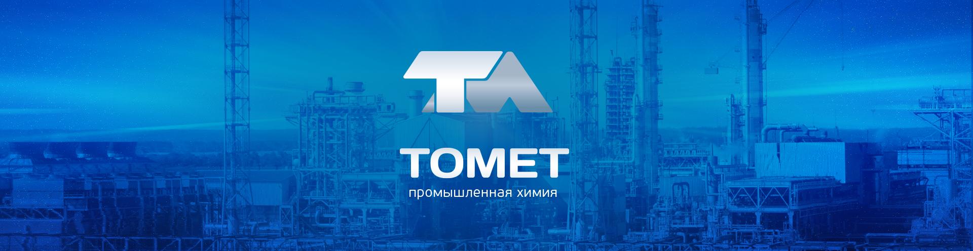 Разработка логотипа и фирменного стиля для завода по производству метанола ТОМЕТ (г.Тольятти)